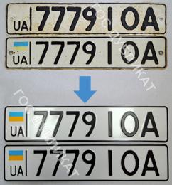 Замена номерных знаков для украинских