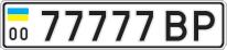 Нестандартный именной номер (небольшое отступление от разрешенных правил)